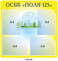Стенд ОСМД Поля (желтый)