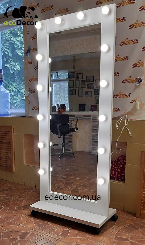 Зеркало в пол с лампочками Sun для салона красоты белого цвета