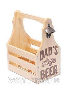 """Ящик корзина BST """"Dad's Beer"""" для 6 бутылок пива 0.5 л Сосна (040526)"""