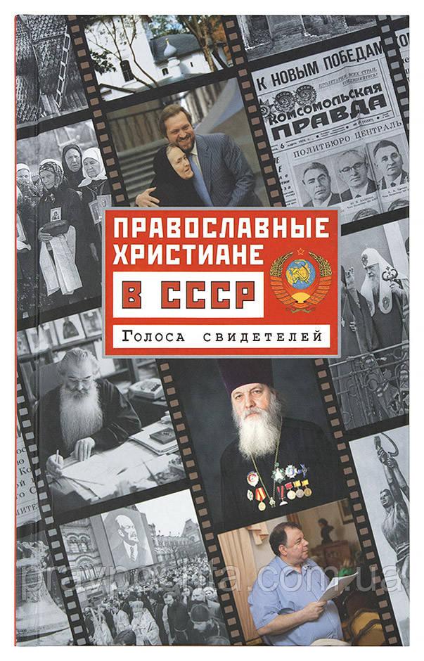 Православные христиане в СССР. Голоса свидетелей. Ольга Рожнева