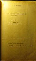 Коган П.С. Очерки по истории западно-европейской литературы. Том III