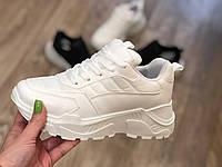 Белые женские массивные кроссовки. Размер 38-24,5 см