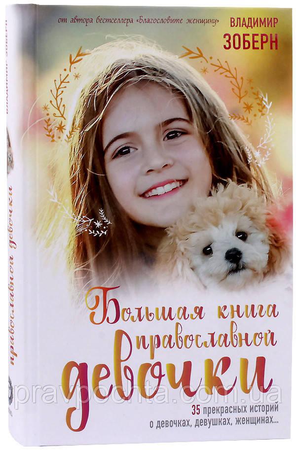 Большая книга православной девочки. 35 прекрасных историй о девочках, девушках, женщинах... Владимир Зоберн