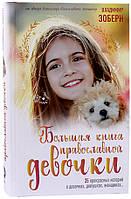 Большая книга православной девочки. 35 прекрасных историй о девочках, девушках, женщинах... Владимир Зоберн, фото 1