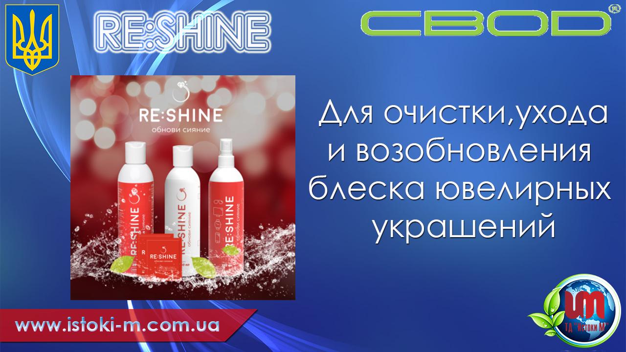 Средства RE:SHINE для очистки, ухода и возобновления блеска ювелирных украшений