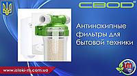 Антинакипные фильтры для бытовой техники СВОД