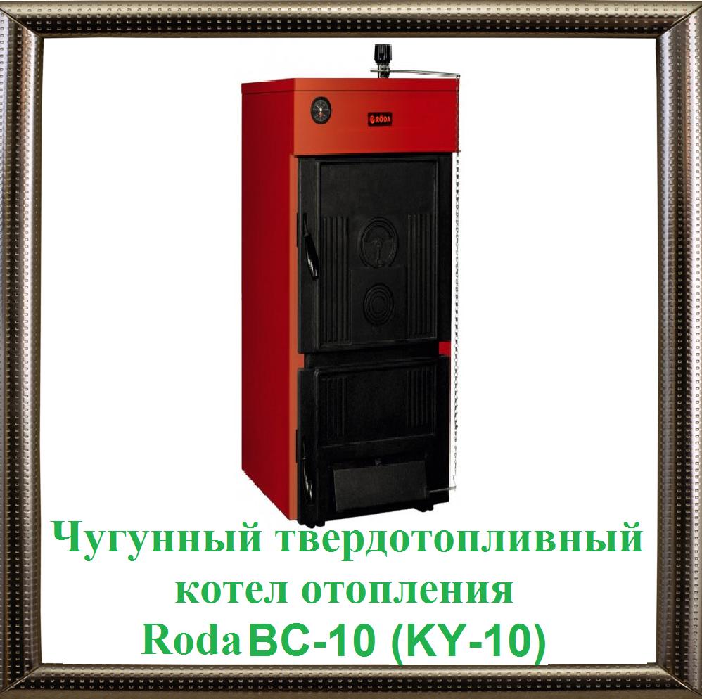 Чугунный твердотопливный котел отопления Roda BC-10 (KY-10)
