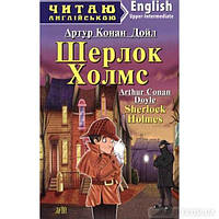 Шерлок Холмс. Читаю англійською