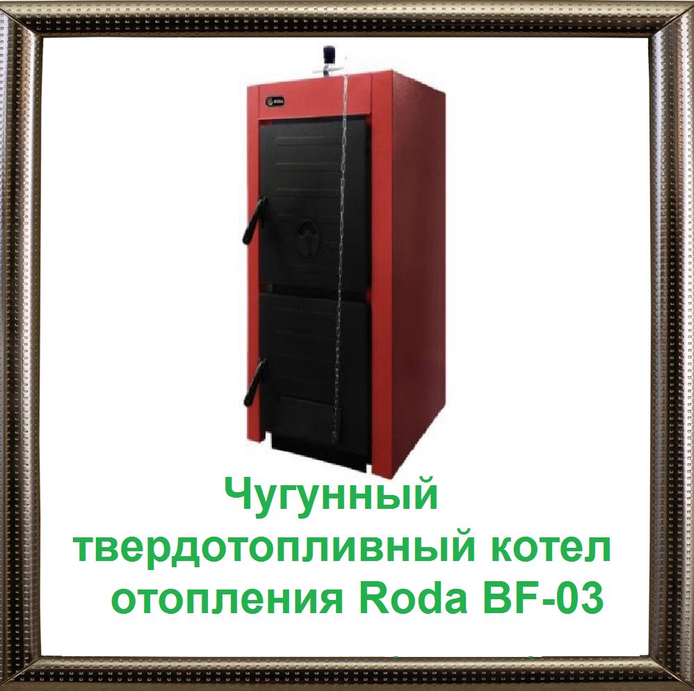 Чугунный твердотопливный котел отопления Roda BF-03
