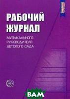 Мерзлякова С.И. Рабочий журнал музыкального руководителя детского сада