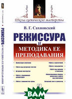 Сахновский В.Г. Режиссура и методика ее преподавания