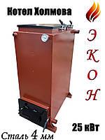 Котел Холмова ЭКОН 25 кВт сталь 4 мм