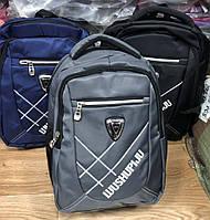 Рюкзак универсальный с ортопедической спинкой