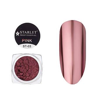 "Зеркальная пудра для втирки Starlet Professional №03 , цвет ""Розовый"""