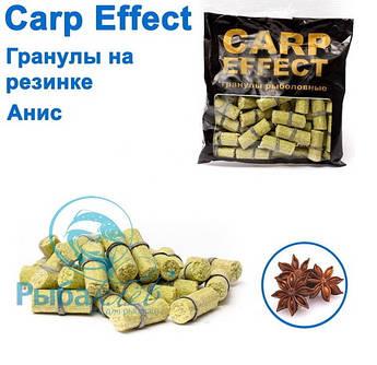 Пеллетс-гранулы с резинкой Карп Эффект Анис