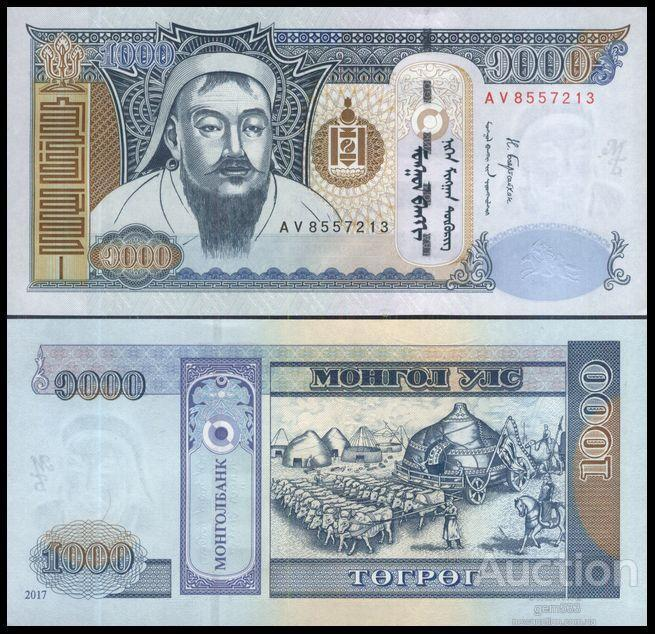 Монголия 1000 тугриков 2017 год состояние UNS