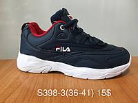 Кроссовки подросток Fila оптом (36-41)