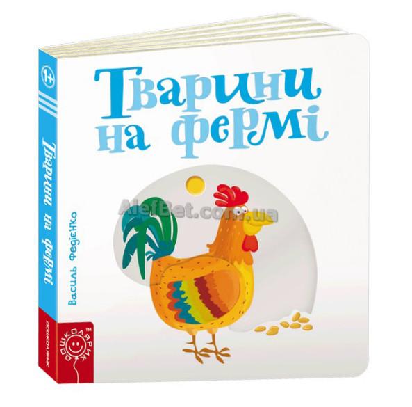 Тварини на фермі. Книжка на картоні / Василь Федієнко / Школа