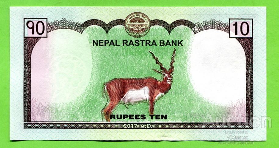 Непал 10 рупий 2017 UNC