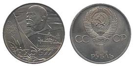 1 рубль 60 лет Советской власти (Октябрь-60) 1977 г.