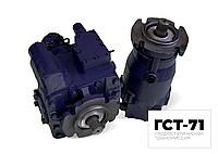 Гидростатическая трансмиссия ГСТ-71