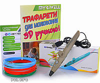 3D-ручка MYRIWELL RP-200A Yellow (PCL)