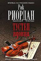 Иордан Р. Тустеп вдовца