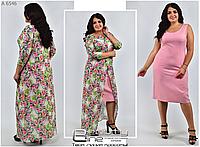 Костюм платье+кардиган большого размера  Размеры: 48,50,52,54,56,58,60,62