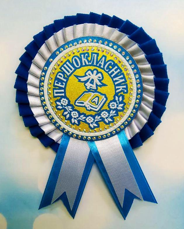 """Розетка-значок на 1 сентября """"Первоклассник"""" бело-синяя круглая"""