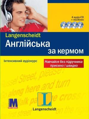 Англійська за кермом + 4 CD, фото 2