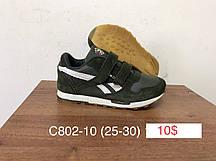 Детские кроссовки оптом от Reebok Classic (25-30)