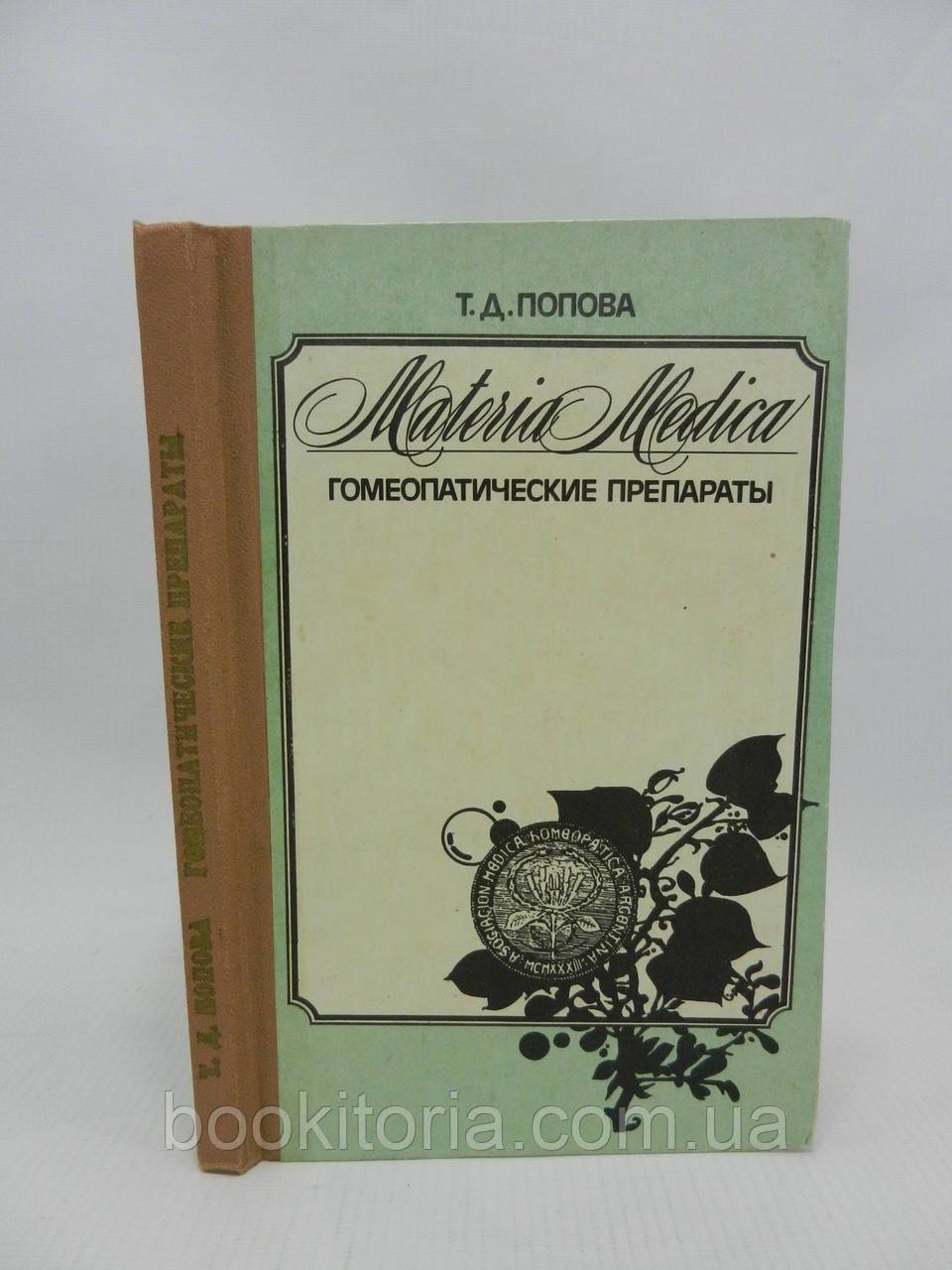 Попова Т. Materia Medica. Гомеопатические лекарства. Справочник (б/у).