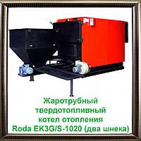 Жаротрубный твердотопливный котел отопления Roda EK3G/S-1020 (два шнека)