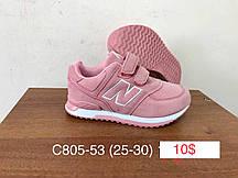 Детские кроссовки оптом от New Balance (25-30)