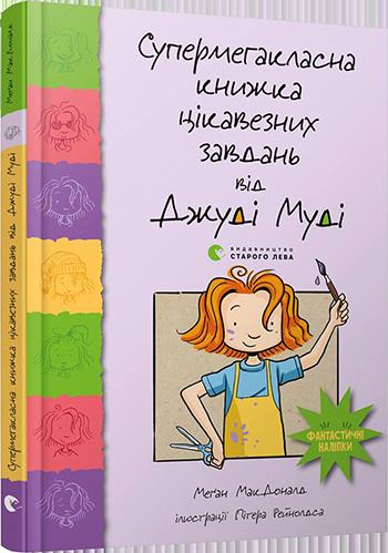 Супермегакласна книжка цікавезних завдань від Джуді Муді. Автор МакДоналд Меґан