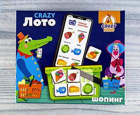Лото Детское Crazy Лото VT8055-03 Vladi Toys Украина