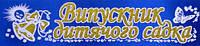 """Лента атласная с обводкой""""Випускник дитячого садка"""" (укр., синяя, белая, красная, желто-голубая)"""