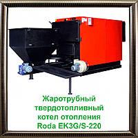 Жаротрубный твердотопливный котел отопления Roda EK3G/S-220