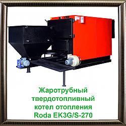 Жаротрубный твердотопливный котел отопления Roda EK3G/S-270