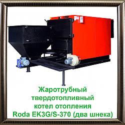 Жаротрубный твердотопливный котел отопления Roda EK3G/S-370 (два шнека)