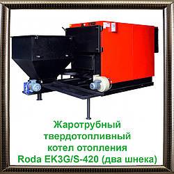 Жаротрубный твердотопливный котел отопления Roda EK3G/S-420 (два шнека)