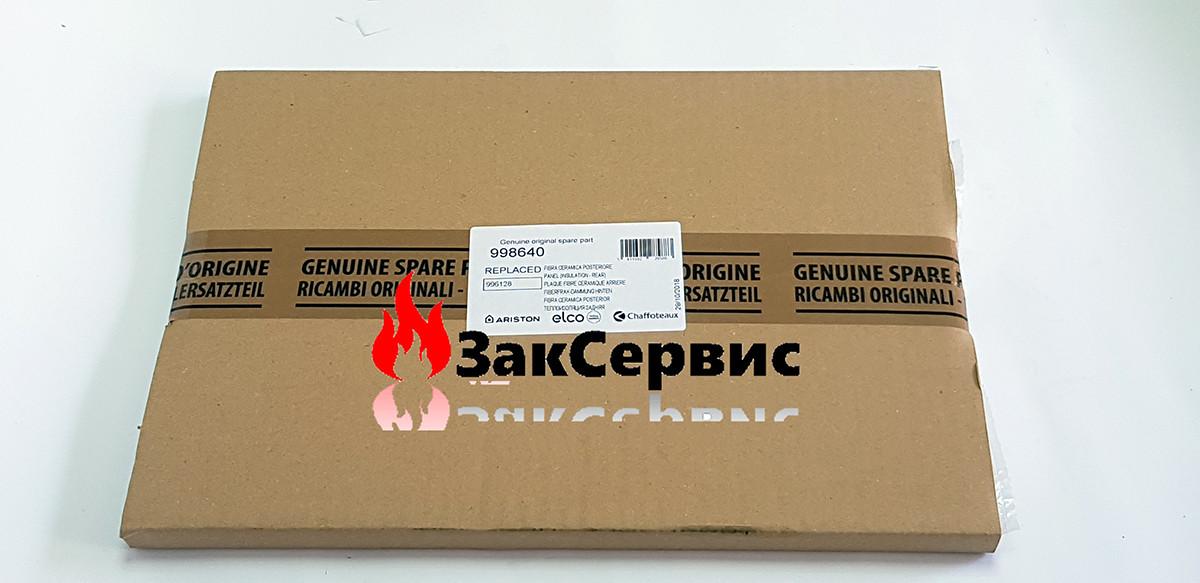 Изоляция камеры сгорания задняя на газовый котел Ariston TX, T2 998640