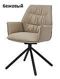 Кресло поворотное BOSTON бежевое Concepto (бесплатная доставка), фото 2