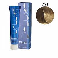 Краска для волос стойкая Estel Deluxe (7-71 Русый коричнево-пепельный)