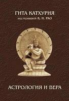 Астрология и вера. Катхурия Г.