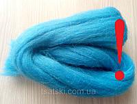Австралийский меринос для валяния 23 микрон (10 грамм) - небесная. Шерсть для валяния голубая. Фелтинг