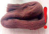 Австралийский меринос для валяния 23 микрон (10 грамм) - кофе. Шерсть для валяния коричневая. Фелтинг