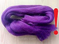 Австралийский меринос для валяния 23 микрон (10 грамм) - Ирис. Шерсть для валяния фиолетовая. Фелтинг