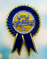 """Розетка-значок на весілля """"Почесний свідок"""" синьо-жовта кругла"""