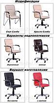 Кресло Самба-RC Хром орех Скаден черный без канта (AMF-ТМ), фото 2